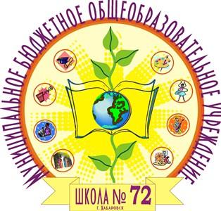 Сайт МБОУ СОШ72